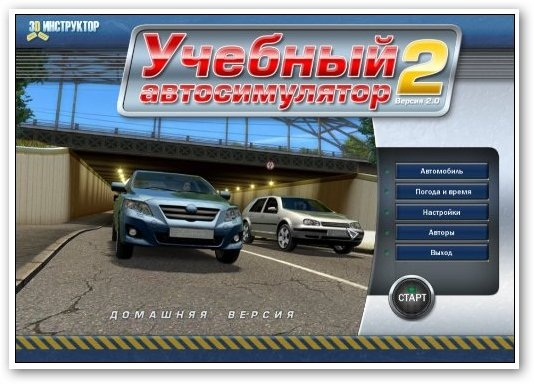 Учебный автосимулятор 2 - 2010 - RUS скачать бесплатно